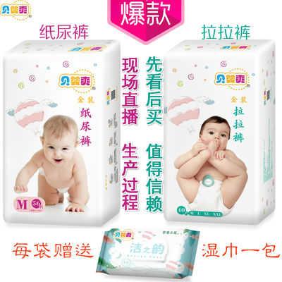 【春夏季新款】拉拉裤纸尿裤尿片贝婴爽婴儿超薄透气棉柔软尿不湿