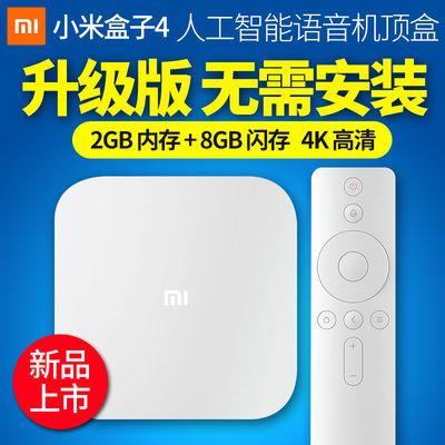 【小米盒子4】小米盒子4增强版智能4K高清网络电视机顶盒无线wifi