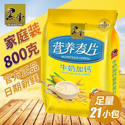 黑牛牛奶加钙燕麦片800g营养即食早餐代餐食品小袋装中秋