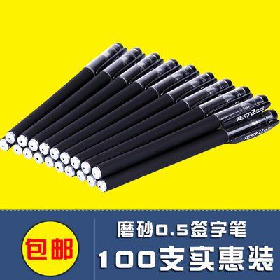 商务签字笔中性笔黑色0.5子弹头水笔批发学生考试写字笔碳素笔