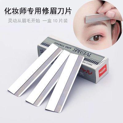 不锈钢刮眉修眉刀片画眉神器化妆师专用刮眉刀半永久纹绣刀片锋利