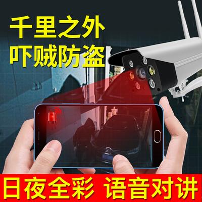 无线监控摄像头室外防水网络监视器夜视高清wifi远程家用插卡录像【2月29日发完】