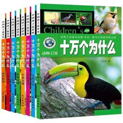 幼儿十万个为什么小学版注音版全套8册少儿科普百科全书