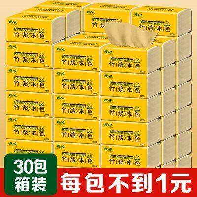 30包 竹浆本色抽纸 300张/包家庭装面巾纸纸巾餐巾纸抽卫生纸整箱