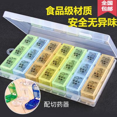 包邮一周7天21/28格分药盒旅行大容量便携药盒子随身分装方便迷你