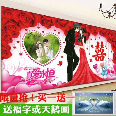 钻石画2020新款满钻贴钻十字绣客厅卧室真爱永恒结婚情侣婚房照片