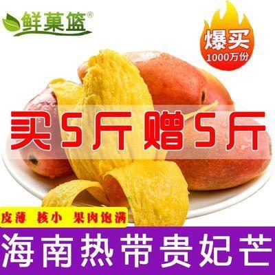 海南贵妃芒果新鲜当季水果整箱批发包邮台芒大青芒果8/5/10/3斤