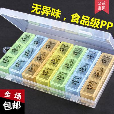 一周分药盒分装28/21多格7天便携式药品收纳装药丸盒星期分类药盒