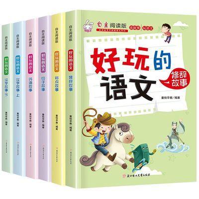 全6册好玩的语文小学生四五六年级课外书老师推荐趣味阅读课外书