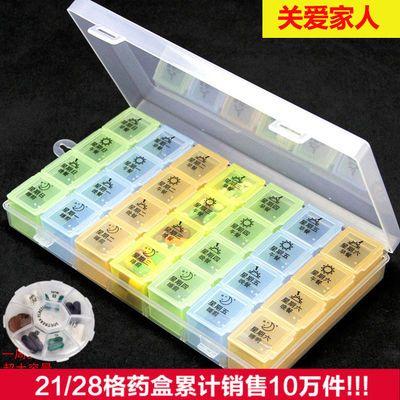 一周7天分药盒旅行大容量便携药盒子随身分装收纳盒迷你小药盒