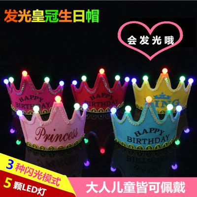 【好评如潮】生日发光帽公主皇冠帽儿童生日宝宝周岁帽成人派对