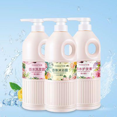 1L香水沐浴露洗发水护发素正品去屑持久留香男女士家庭装保湿套装