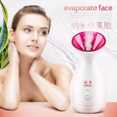 超莱蒸脸机美容仪美白补水保湿滋润修复脸部肌肤光泽紧致去痘嫩肤
