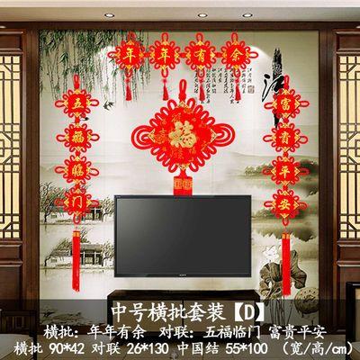 中国结挂件对联横批套装小号福字客厅电视背景墙大号挂饰装饰壁挂