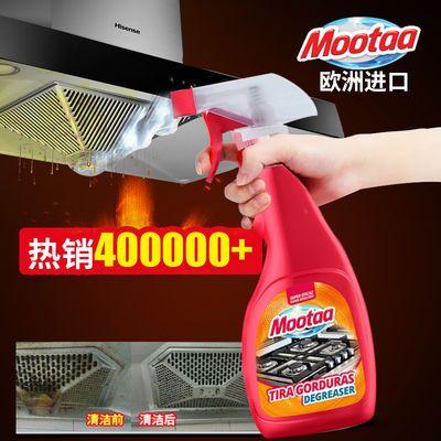 Mootaa抽油烟机清洗剂厨房油污清洁剂油污克星强力去污油污净