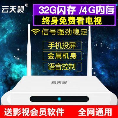 云天视直播电视网络机顶盒八核高清wifi无线机顶盒4G全网通播放器