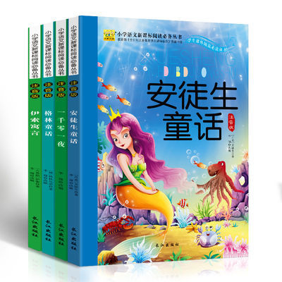 安徒生童话注音版 格林童话 伊索寓言1-3年级小学生课外阅读书籍