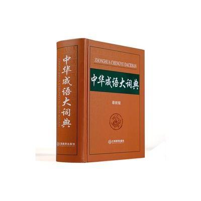 中华成语大词典新版现代成语词典初高中学生新华汉语成语大全字典