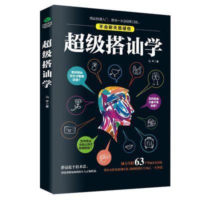 超级搭讪学沟通说话技巧的书人际交往幽默艺术提高情商演讲与口才