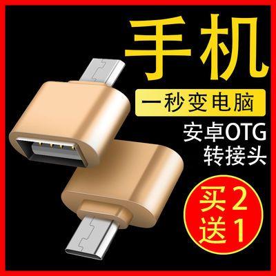 转接头转-安卓接口8华为20荣耀三星手机通用接盘移动硬盘转换器