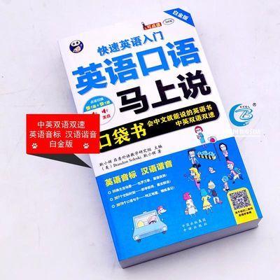 英语口语马上说口袋书中英双语快速入门音标汉语谐音初级英语自学