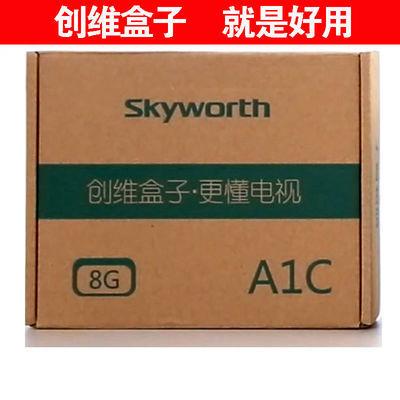 创维网络电视机顶盒子无线wifi高清语音播放器免费看电视直播投屏