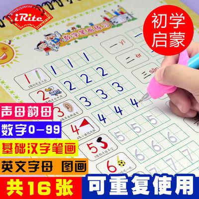 【一本全搞定】幼儿园宝宝启蒙练字帖学前儿童凹槽拼音数字练习