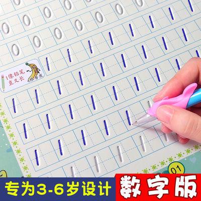 【 买一送八】3-6岁儿童练字本幼儿园学前启蒙凹槽练字帖板加减法
