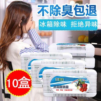 【1/3/5盒】冰箱除味剂杀菌保鲜冰柜活性炭包 冰箱除臭剂 除异味