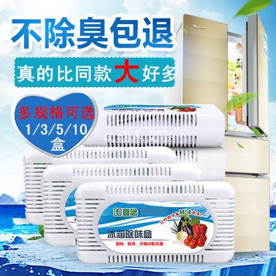 冰箱除味剂杀菌保鲜冰柜活性竹炭炭包去异味盒 冰箱除臭剂 除异味