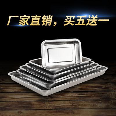 【买五送一】不锈钢方盘家用托盘菜盘餐盘烧烤盘鱼盘蒸盘饺子盘