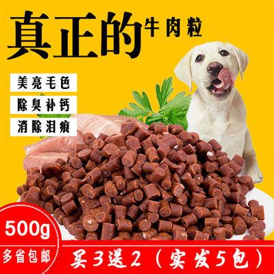 宠物训狗零食牛肉粒条成幼磨牙补钙1斤买2送1 泰迪金毛包邮