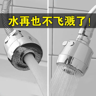 水龙头防溅水花洒不锈钢过滤器厨房家用可旋转伸缩万向喷头节水器