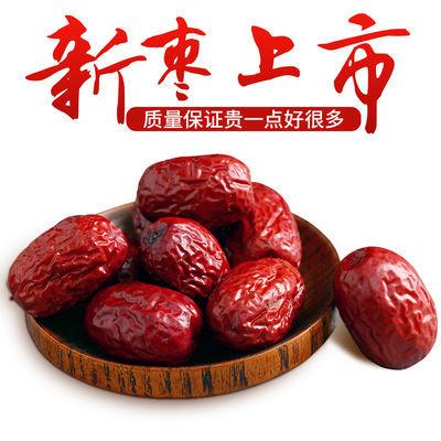 新枣上市新疆红枣500g若羌灰枣特产零食枣子红枣批发煲汤泡茶