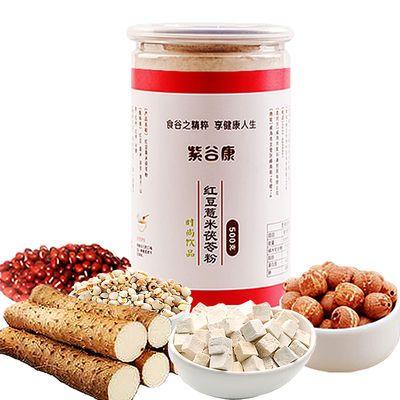 红豆薏米粉山药茯苓薏仁粉 五谷杂粮即食营养早餐代餐粉食品 500g