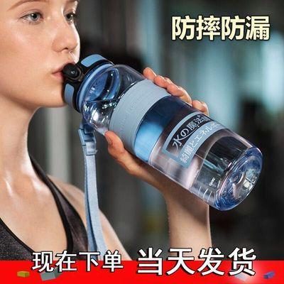 健身运动水杯男女大容量塑料杯便携儿童学生随手杯运动水壶