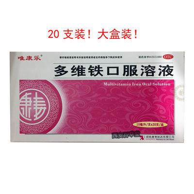 唯康乐 多维铁口服液 12支 维生素 缺铁 锌 叶酸赖氨酸 贫血 补血