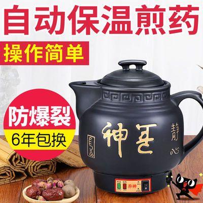 全自动大容量一体养生壶电煎药壶药罐陶瓷砂锅中药煮药电熬药壶锅