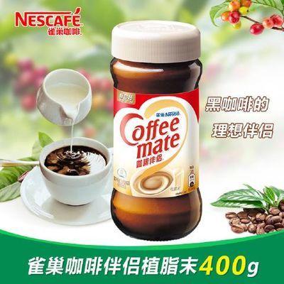 Nestle雀巢咖啡伴侣植脂末200g纯黑咖啡速溶饮品搭配400g瓶装
