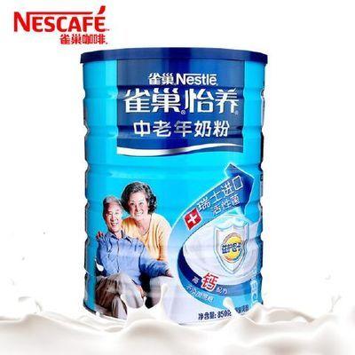Nestle/雀巢奶粉怡养益护因子高钙无糖添加中老年奶粉850g