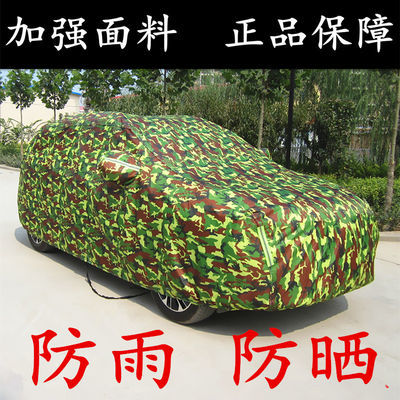东风风神H30车衣e70车罩L60/A30防雨防晒加厚遮阳隔热车套外衣