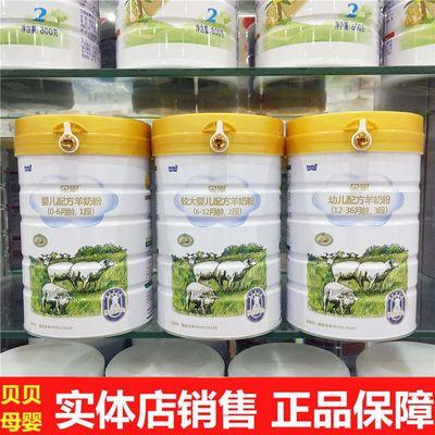 实体店正品朵恩羊奶粉1段2段3段800克罐 添加乳铁蛋白OPO【包真】