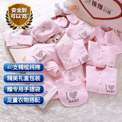 婴儿衣服秋冬新生儿礼盒套装纯棉0-3个月6宝宝满月刚出生春季用品