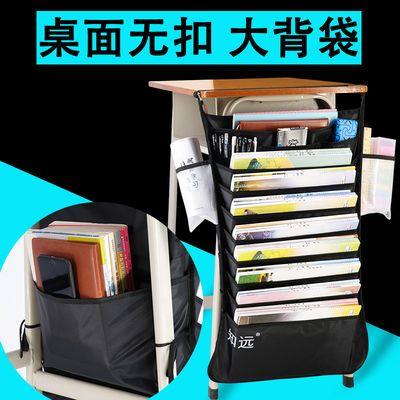 知远书袋课桌收纳学生挂袋收纳袋挂书袋神器高中生多功能桌面无扣