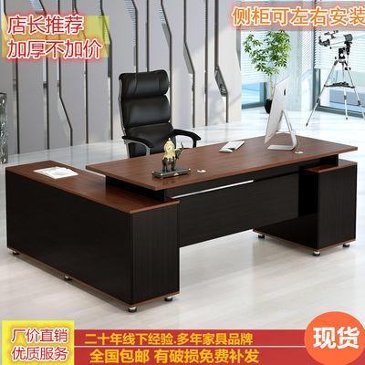 包邮办公家具老板桌办公桌大班台主管桌经理桌子简约现代单人桌