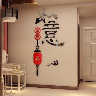 创意3d立体墙贴装饰画亚克力客厅走廊餐厅玄关中国风自粘墙壁贴画