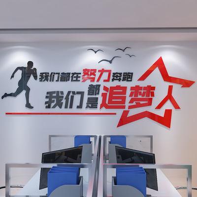 公司企业办公室励志文化墙纸奋斗口号标语自粘墙贴3D亚克力立体