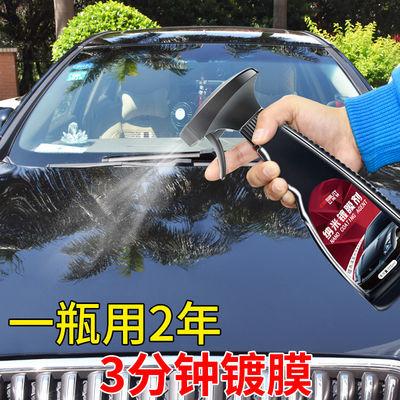 正品汽车镀膜剂液体玻璃纳米水晶镀晶车漆镀晶封釉漆面喷雾镀膜蜡