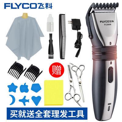 飞科理发器电推剪充电式电推子成人婴儿童剃发电动头发剃头刀家用
