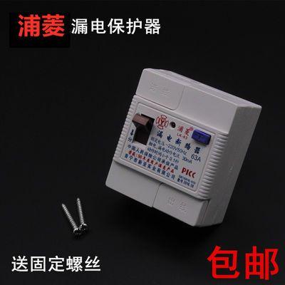 漏电断路器2P32A63A20A家用两相漏电保护器电源开关DZL18触电保护
